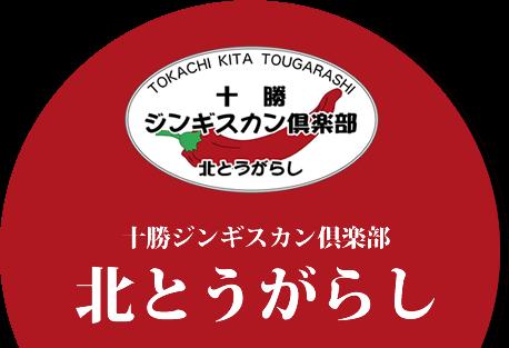小樽ジンギスカン倶楽部 北とうがらし 旭川店